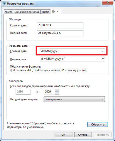 Настройка формата даты Windows