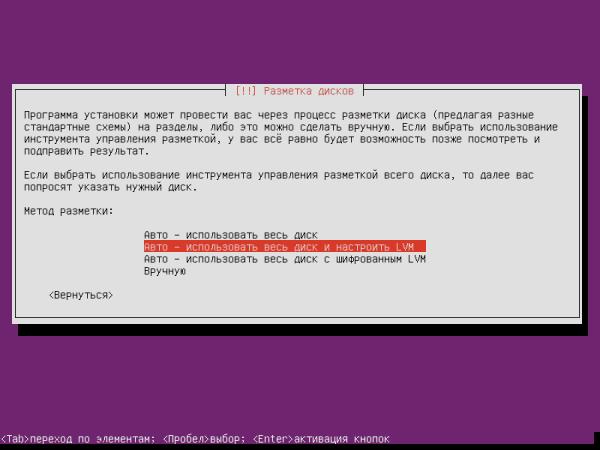 Ubuntu Server 14041 ustanovka 14