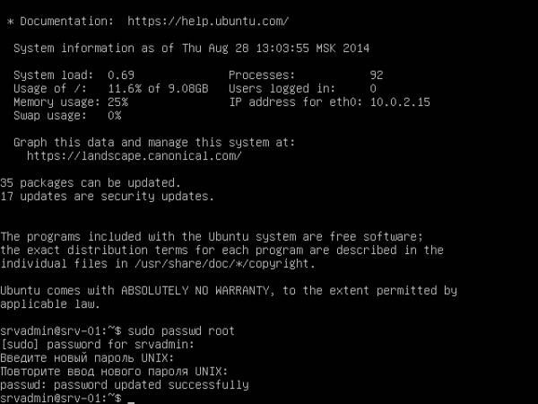 Ubuntu Server 14041 ustanovka 27