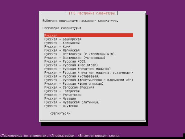 Ubuntu Server 14041 ustanovka 5