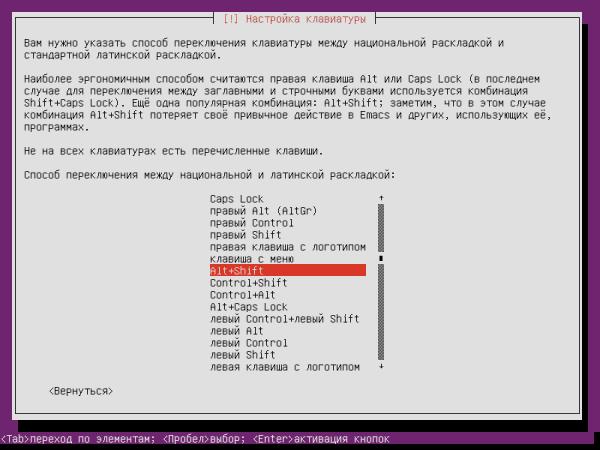 Ubuntu Server 14041 ustanovka 6