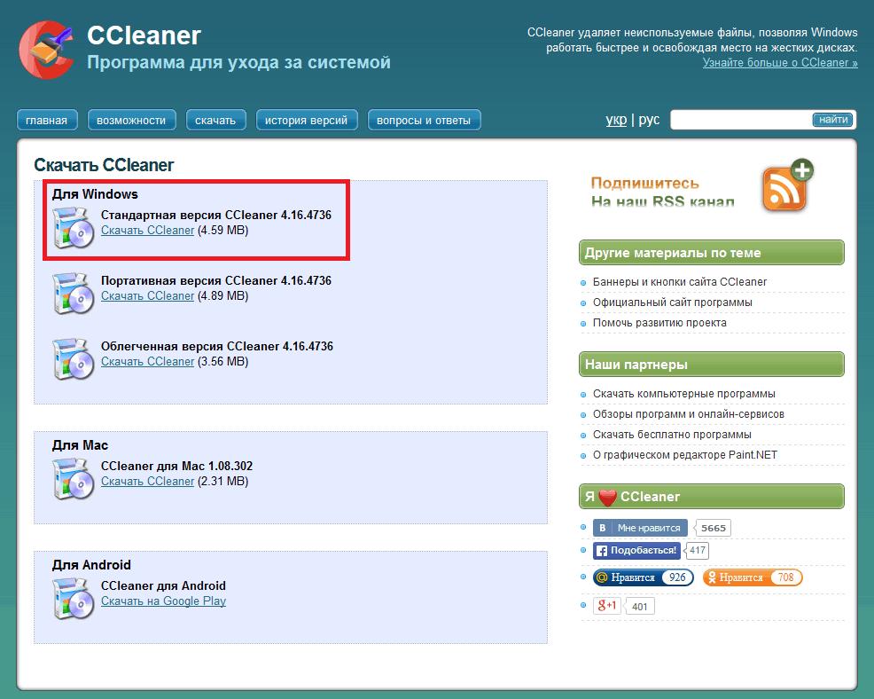 ccleaner скачать и почистить компьютер