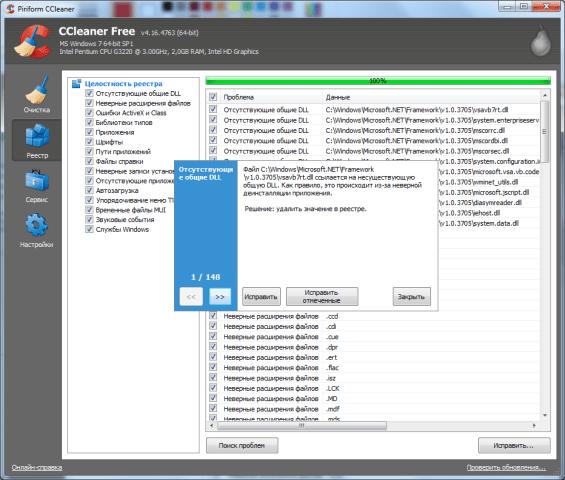 ccleaner программа для чистки компьютера10