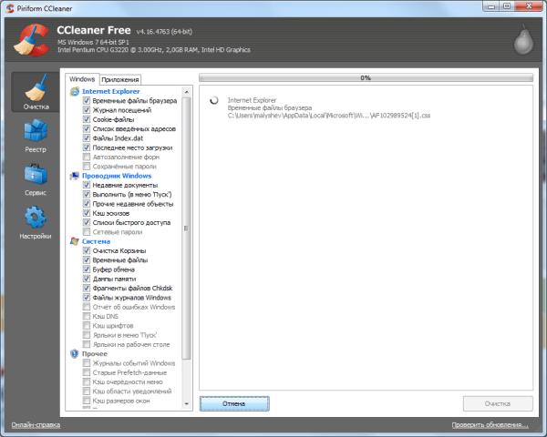ccleaner программа для чистки компьютера6