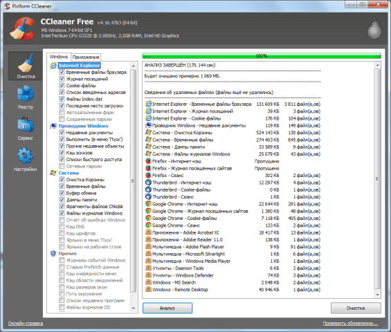 ccleaner программа для чистки компьютера7
