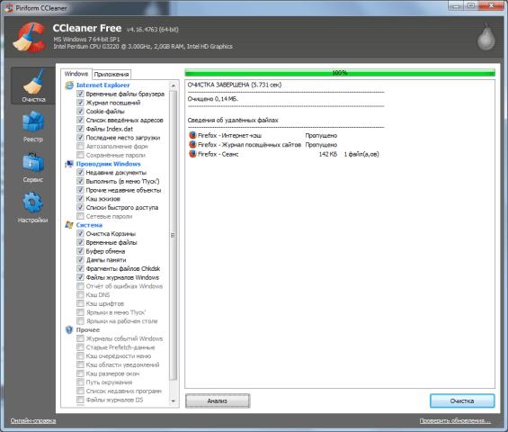 ccleaner программа для чистки компьютера8