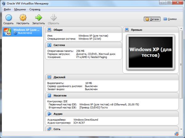 как установить virtualbox новая виртуальная машина 7