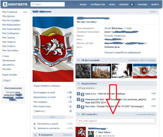 очистить стену ВКонтакте 1