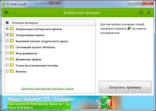 doktor-veb-besplatnaya-proverka-na-virusi