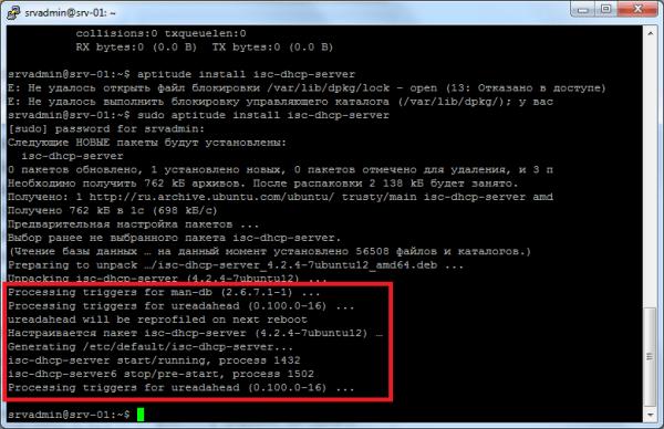 Установка и настройка DHCP сервера 1