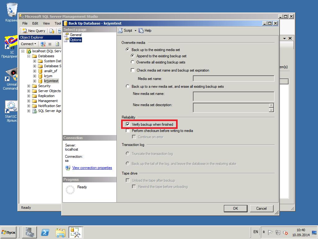 Ручной бэкап базы 1C 7.7 на SQL 2005.