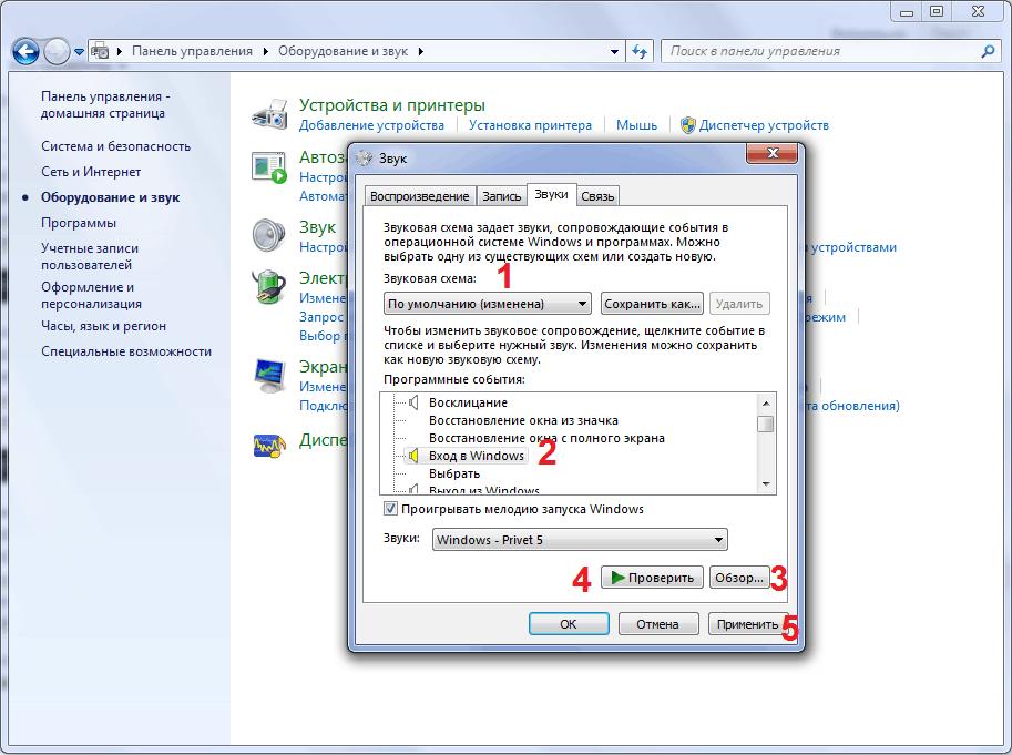 Звуки запуска windows 7 скачать wav