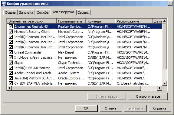 автозагрузка msconfig