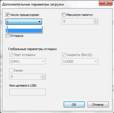 ускорить загрузку windows 7