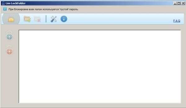 LimLockFolder главное окно