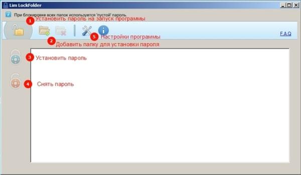 LimLockFolder главное окно с описанием кнопок