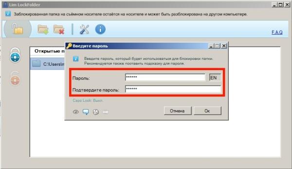 LimLockFolder ставим пароль на папку 1