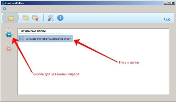 LimLockFolder ставим пароль на папку