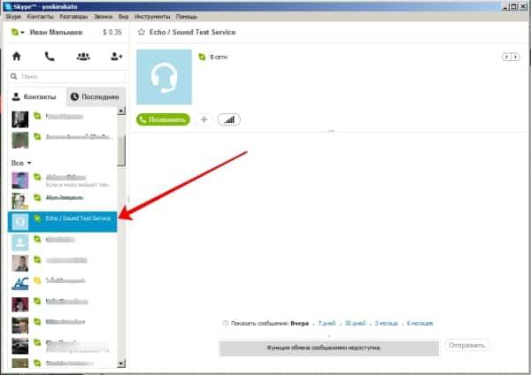 Совершить тестовый звонок в скайп