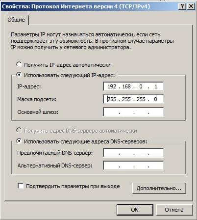 Свойства Протокол Интернета версии 4 (TCPIPv4)