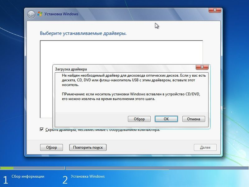 драйвер носителя при установке Windows 7 скачать - фото 2