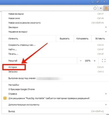 очистить кэш в браузере Chrome 1