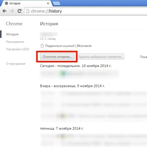 очистить кэш в браузере Chrome 2