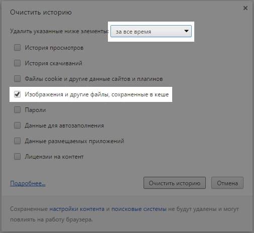 очистить кэш в браузере Chrome 3