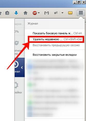 очистить кэш в браузере Firefox 2