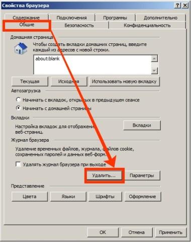 очистить кэш в браузере Internet Explorer 2