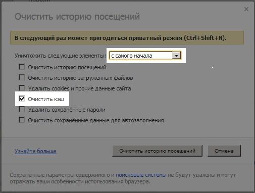 очистить кэш в браузере Opera 3