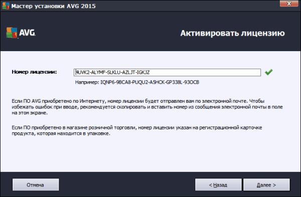 AVG setup license
