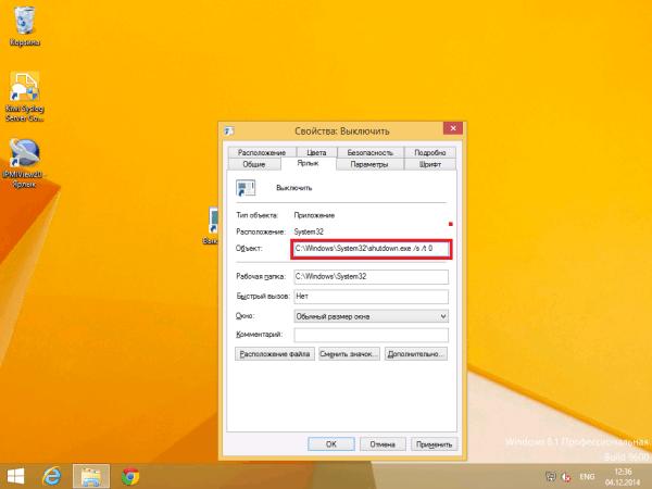 Кнопка для выключения windows 8 4