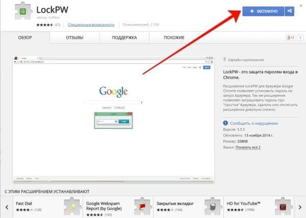 LockPW - Интернет-магазин Chrome - Google Chrome 1