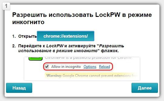LockPW - заблокировать Google Chrome 2