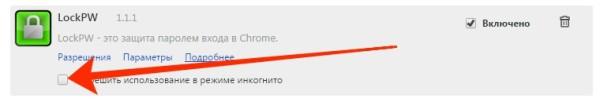 LockPW - заблокировать Google Chrome 3