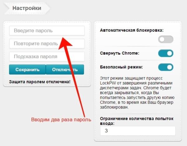 LockPW - заблокировать Google Chrome 4