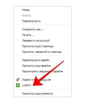 LockPW - заблокировать Google Chrome 6