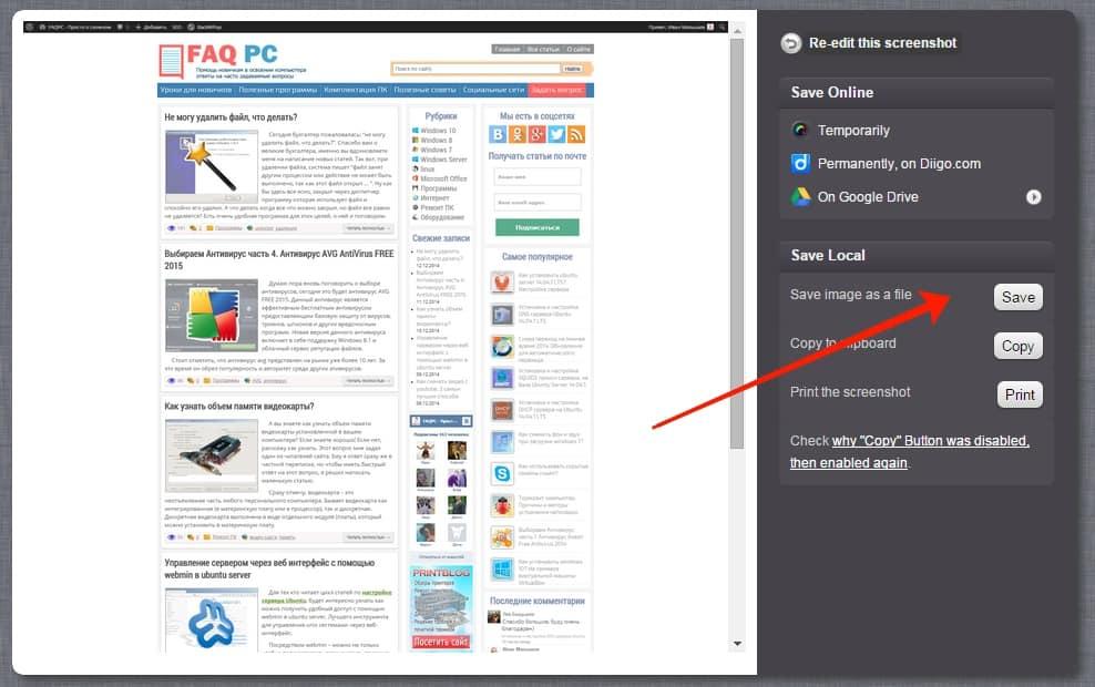 Как сделать скриншот с сайта