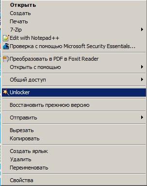 Удаляем файл с помощью Unlocker 1