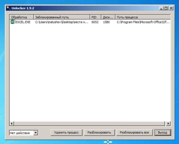 Удаляем файл с помощью Unlocker 2