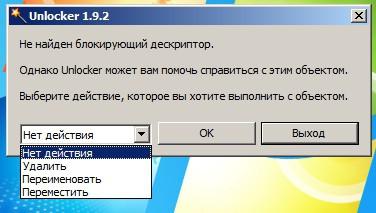 Удаляем файл с помощью Unlocker 3