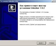 Установка Unlocker 1