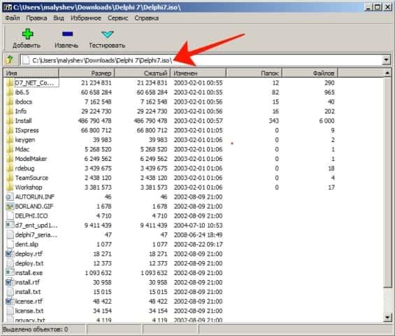 как открыть ISO файл с помощью 7-Zip 2