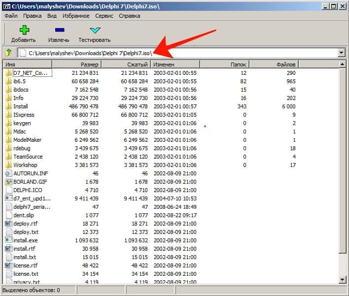 как открыть iso файл на windows 7
