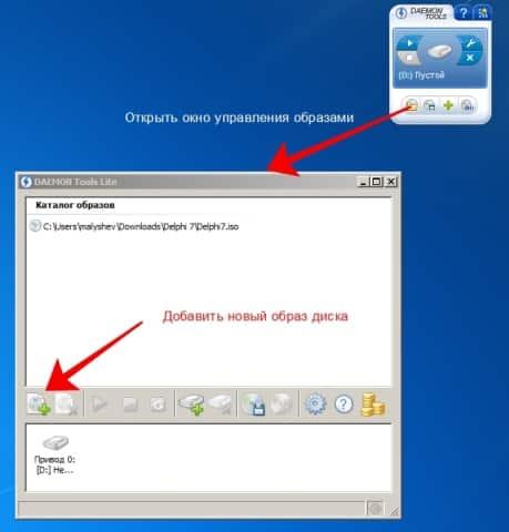 как открыть ISO файл с помощью Daemon Tools 1