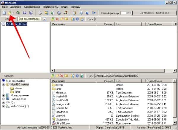 как открыть ISO файл с помощью UltraISO 1