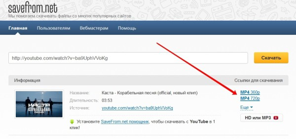 как скачать видео с youtube 2