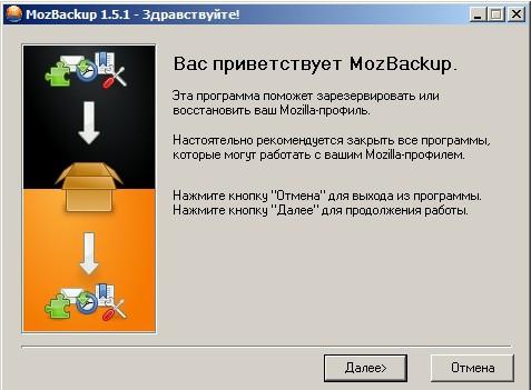 перенос настроек Firefox с помощью MozBackup 1