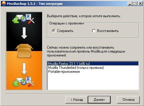 перенос настроек Firefox с помощью MozBackup 2